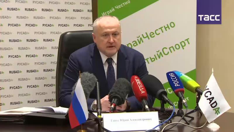 Глава Российского антидопингового агентства Юрий Ганус проводит пресс-конференцию в Москве