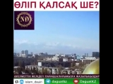 Уагыз Абдугаппар Сманов (360p).mp4