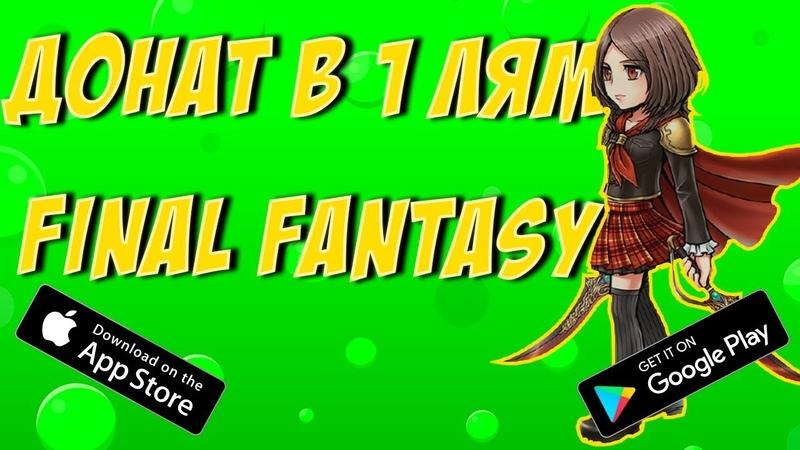 Final Fantasy Awakening Больной донат в лям!