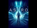 Астро (фантастика, боевик 2018)