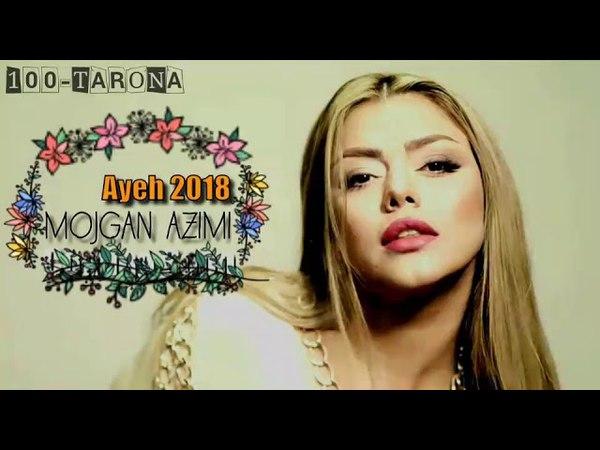 Mojgan Azimi - Ayeh
