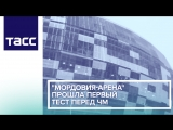 Мордовия-Арена прошла первый тест перед ЧМ