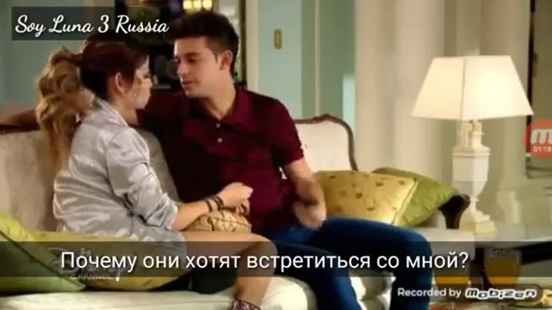 Soy Luna 3 разговор Луттео русские субтитры 57 серия _Я Луна