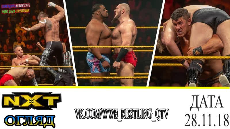 [Wrestling Ukraine]Highlights]WWE NXT 28 November 2018 HD]Огляд Українською]