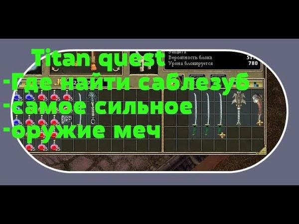 Titan quest Где найти саблезуб самое сильное оружие меч
