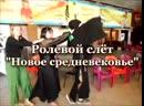 Открытый ролевой слет Новое средневековье рекламный ролик