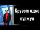 КонстантинСёмин Кругом одни буржуи