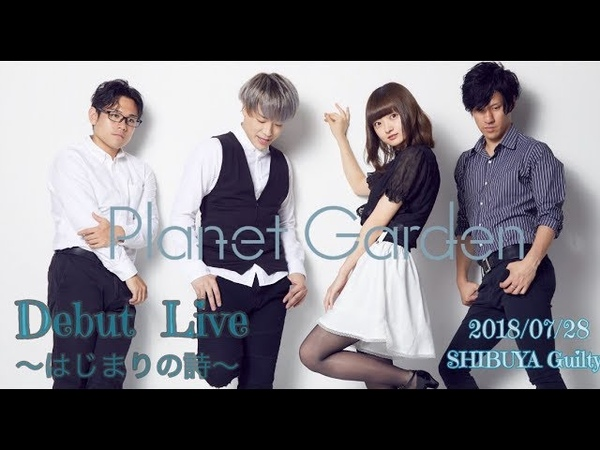 2018.07.28【Planet Garden 】「Debut Live 〜はじまりの詩〜」ライブ ダイジェスト(ロングバー1