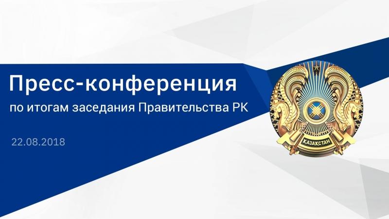 Пресс-конференция о подготовке к 201819 учебному году с участием вице-министра образования и науки А. Аймагамбетова