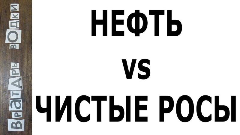 ВОДКА | Нефть vs Чистые Росы | VODKA BATTLE