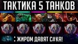 ПОПРОБУЙ УБЕЙ 5 ТАНКОВ С ВАНГВАРДАМИ   DOTA 2