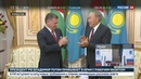 Новости на Россия 24 Нурсултан Назарбаев вручил королю Иордании премию за мир без ядерного оружия