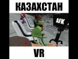 Когда потерялся в виртуальной реальности