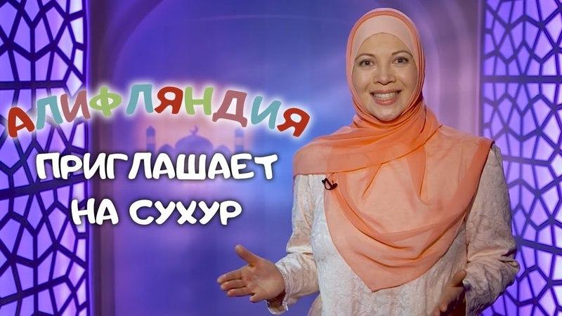 Рамадан в Алифляндии: Приглашаем на сухур!