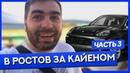 В Ростов за Кайеном Продавец что то мутит