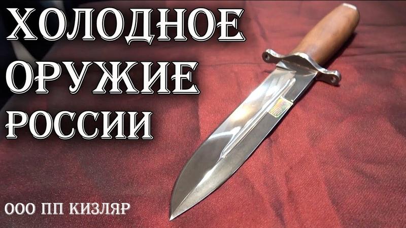 Холодное Оружие России Дагестанский холодняк