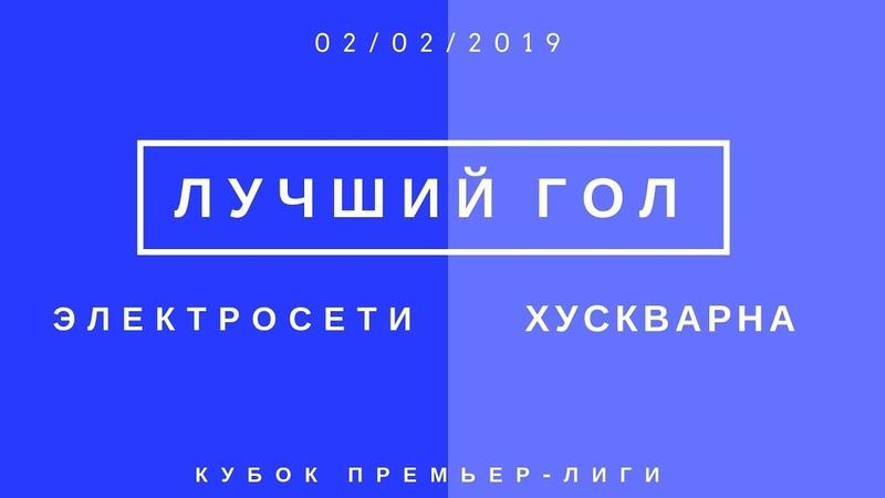 Голы матча Электросети Хускварна