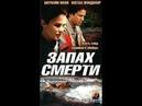 Запах смерти (2002) триллер, среда, кинопоиск, фильмы , выбор, кино, приколы, ржака, топ