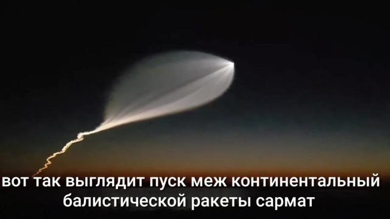 Гипер звуковая ракета сармат испытание