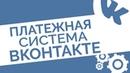 VK Pay новая платежная система ВКонтакте Как принимать и отправлять платежи в ВК
