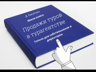 Мини-книга для собственников и директоров туристических агентств. Скачайте бесплатно!
