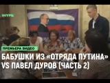 Бабушки из «Отряда Путина» vs Павел Дуров (Часть 2) [Рифмы и Панчи]