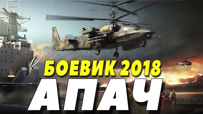 БОЕВИК 2018 СНЯЛ ВСЕХ ** АПАЧ ** Русские боевики 2018 новинки, фильмы 2018 HD