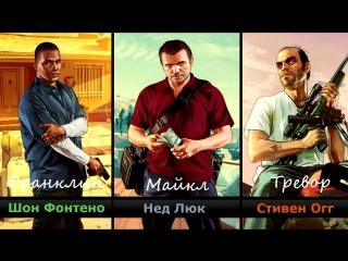 GTA V Стивен, Шон & нед @ NYCC с IGN Стивен Огг (Тревор) кричит GO F  CK YOURSELF для поклонников.