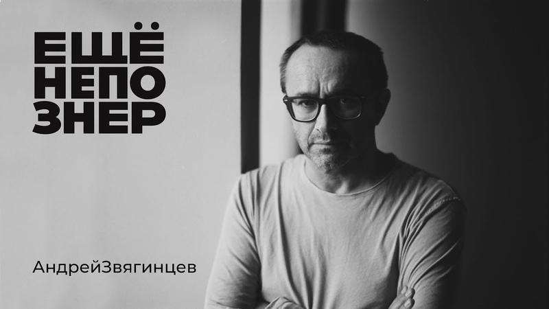 Андрей Звягинцев: откровенно о личной жизни, Бродском, «Тачках» и Путине ещенепознер