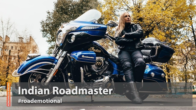 Indian Roadmaster (Тест от Ксю) - серия Большие Путешественники Roademotional