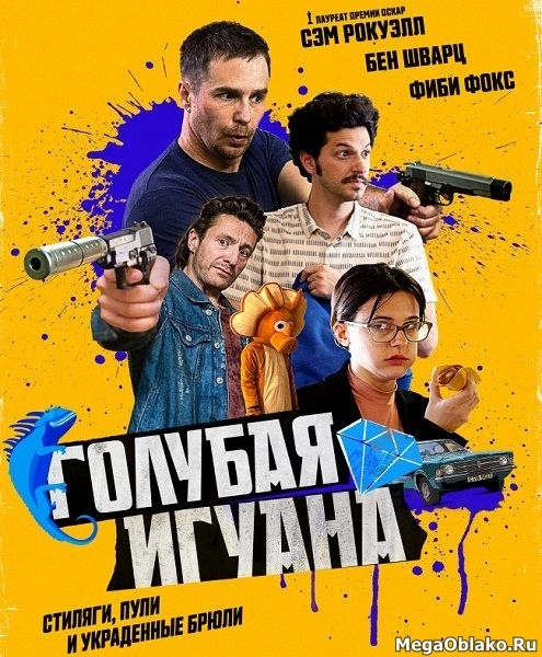 Голубая игуана / Blue Iguana (2018/WEB-DL/WEB-DLRip)