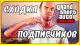 СХОДКА ПОДПИСЧИКОВ В ГТА 5 ОНЛАЙН И ИХ МАШИН