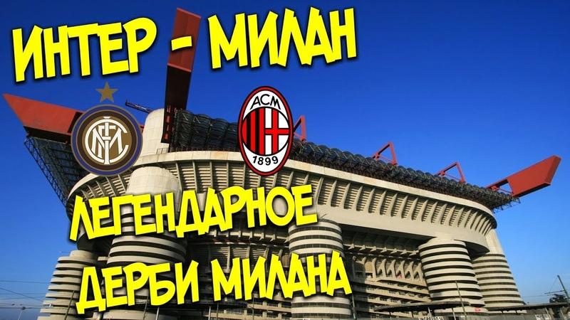 Интер Милан 2018 Легендарное Дерби
