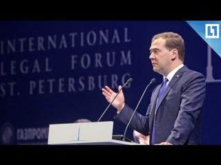 Медведев на международном юридическом форуме