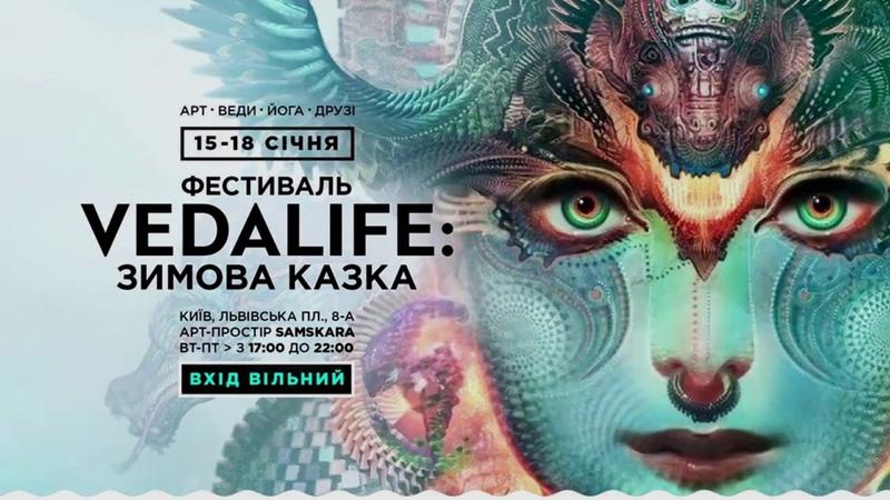 DJ KuZen feat. Maria Kebu - Vedalife: Зимова казка @ Samskara (2019)