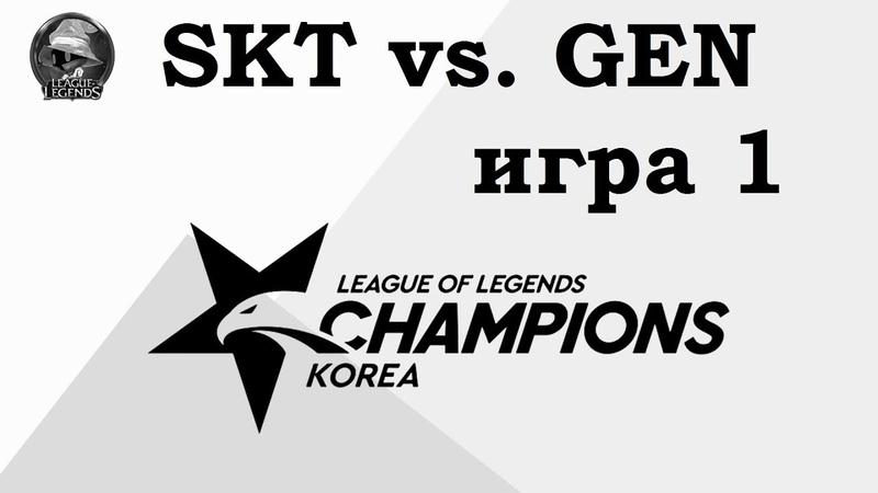 SKT vs. GEN Игра 1   Week 4 LCK 2019   Чемпионат Кореи   SK Telecom 1 Gen.G