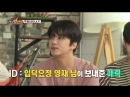 180816 Youngjae's Charming Point @ MBC Music Shindong's Kick service