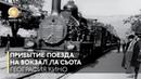 География кино «Прибытие поезда на вокзал Ла-Сьота»