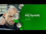 Остросюжетный сериал «Мельник» — премьера — с понедельника в 21:30