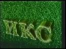(staroetv) Заставка новостей ИКС (ГТРК Красноярск, 1991-1993) Отрывок