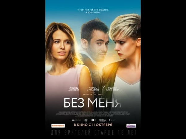 БЕЗ МЕНЯ РУССКАЯ МЕЛОДРАМА 2018 - YouTube