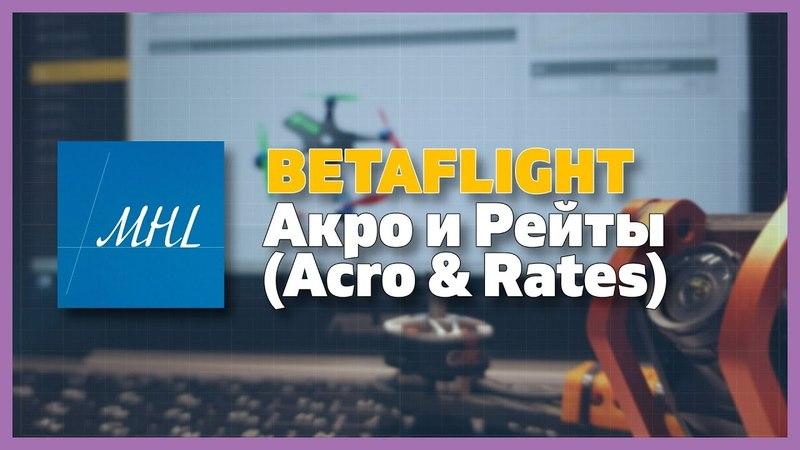 Продвинутый Betaflight - Акро (Acro) и Рейты (Rates)