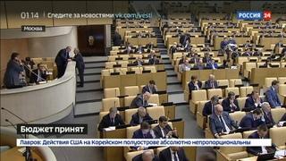 Новости на Россия 24 • Бюджет РФ на ближайшие три года принят Государственной Думой