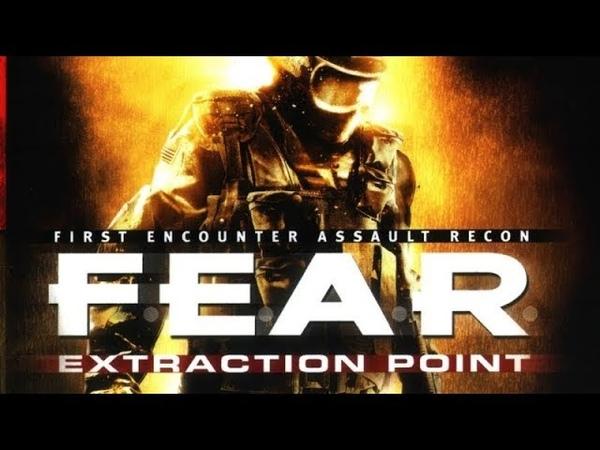 Прохождение игры F. E. A. R Extraction Point 7. Темное сердце. ФИНАЛ.