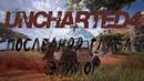 Uncharted-4 последняя глава