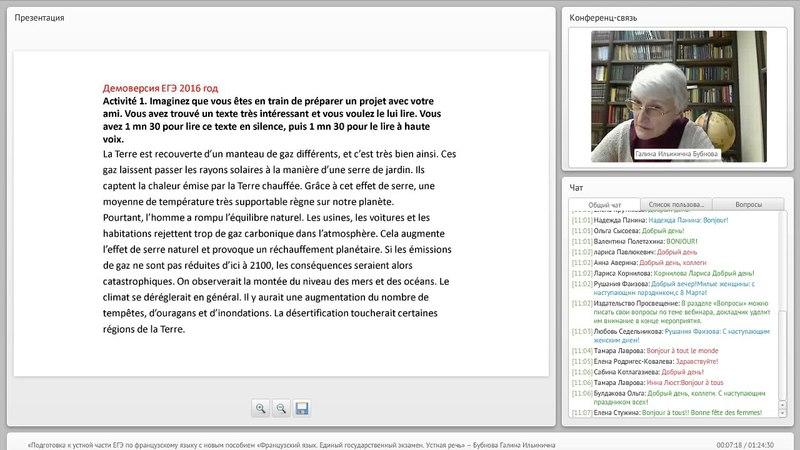 Подготовка к устной части ЕГЭ с пособием «Французский язык. ЕГЭ устная речь»