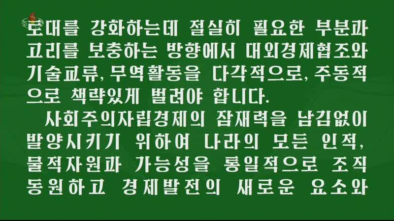경애하는 최고령도자 김정은동지께서 하신 력사적인 시정연설 《현 단계에서의 사회주의건설과 공화국정부의 대내외정책에 대하여》