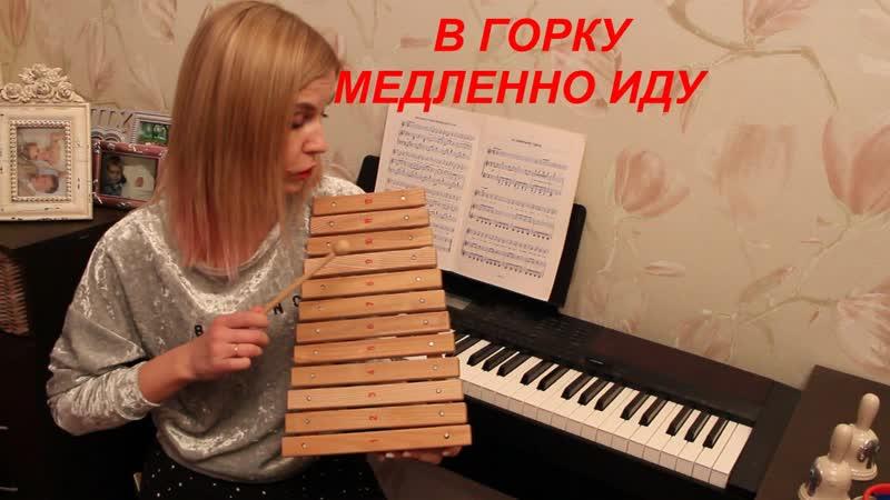 Музыкальная игра В горку медленно иду