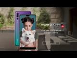 Huawei P20 Pro - смартфон с лучшей в мире камерой!