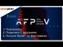 Розыгрыш билета на AFP: итоги конкурса активностей за 29 июня-8 июля